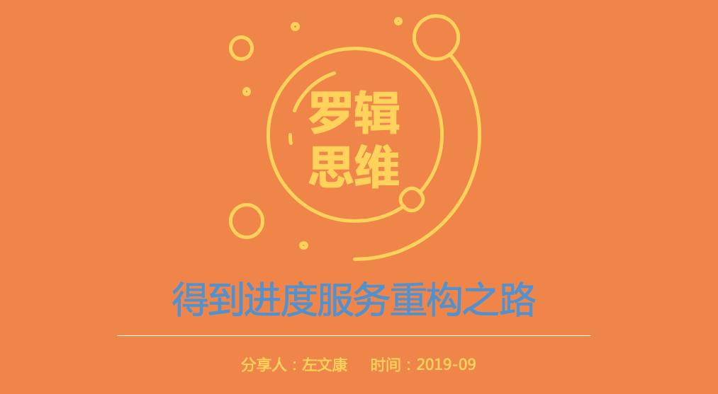 【八里庄技术沙龙-13 期】进度服务重构之路